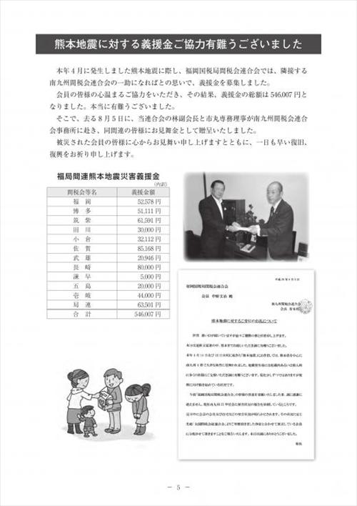 熊本地震災害義援金