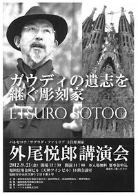 ガウディの遺志を継ぐ彫刻家・外尾悦郎講演会